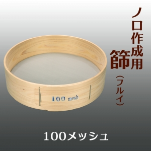 100M篩い